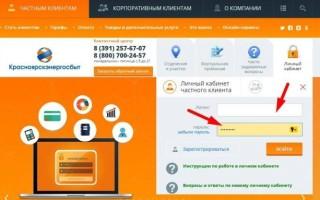 Русгидро Красноярскэнергосбыт Личный кабинет: что изменилось в онлайн-сервисе