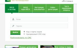 Интернет-банкинг Беларусбанка: регистрация, вход в систему, восстановление пароля