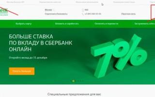 Сбербанк Онлайн — Вход в Личный Кабинет