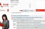 Вход в личный кабинет Альфа Директ на официальном сайте alfadirectru