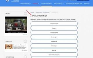 Вода Крыма личный кабинет — советы по регистрации, первый вход