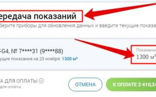 Газпром межрегионгаз: вход в личный кабинет клиента