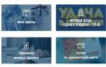 Евроопт «Удача в придачу» — личный кабинет — белорусская сеть продовольственных магазинов