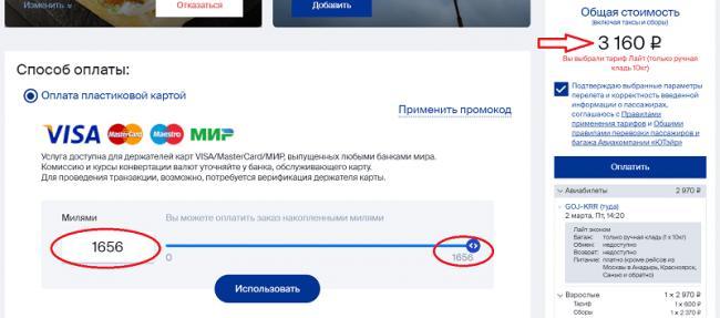utair-mili.png