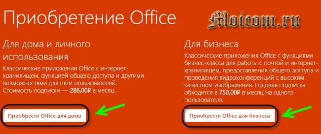 Microsoft-Office-365-ofitsialnyj-sajt-vybor-versii.jpg