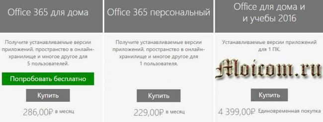 Microsoft-Office-365-dlya-doma-pokupka.jpg