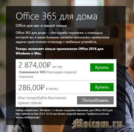 Microsoft-Office-365-dlya-doma-ekonomiya-16-protsentov.jpg