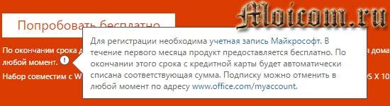 Microsoft-Office-365-besplatnaya-litsenziya-na-mesyats-opoveshhenie.jpg