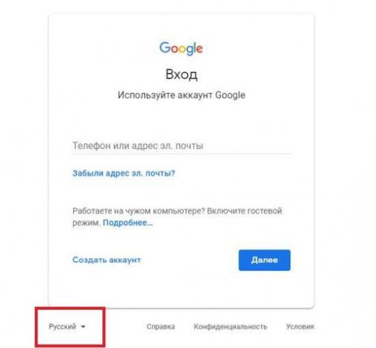 sozdak-google-7-550x509.jpg