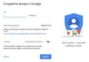 Форма-создания-аккаунта-в-Google-300x208.jpg