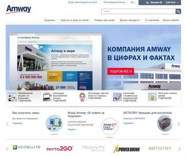 amway-site.png