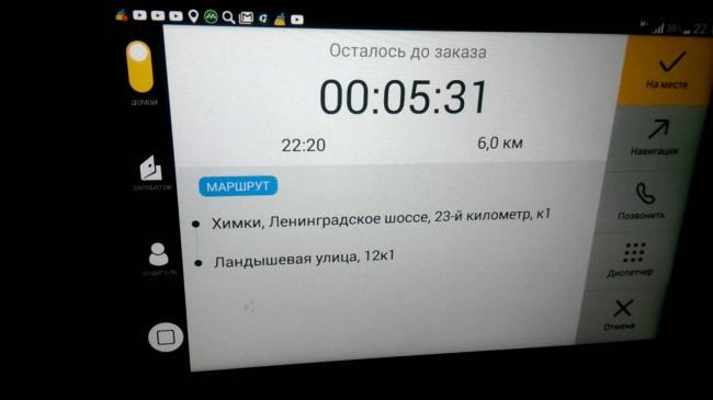 yandex-taxometr.jpg