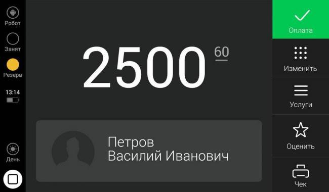 Taximeter-Yandex3-1.jpg