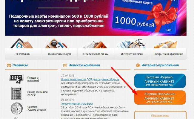 jenergosbit-novosibirsk-knopka-dlya-vhoda-v-lichniy-kabinet.jpg