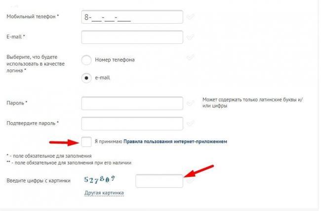 zavershenie-registracii-v-lichnom-kabinete-jenergosbit-novosibirsk.jpg