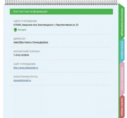 ofitsialnyj-sajt-busgovru-5.jpg