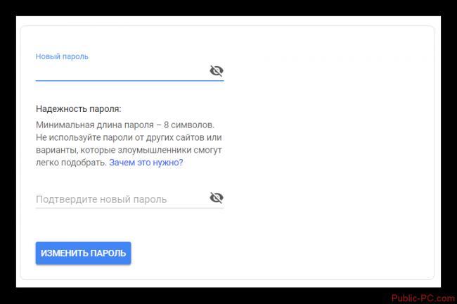 Menyaem-parol-v-Gmail4.png