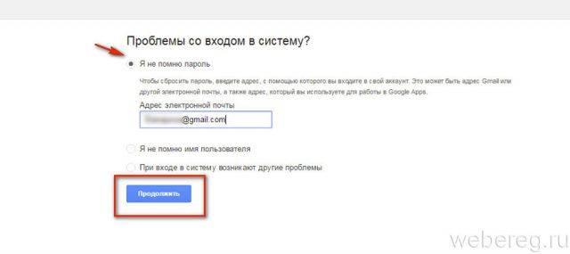 vost-parol-gmail-2-640x285.jpg