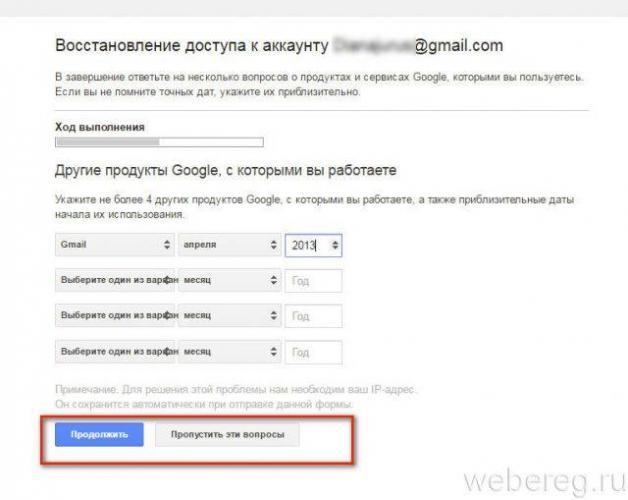 vost-parol-gmail-6-640x509.jpg
