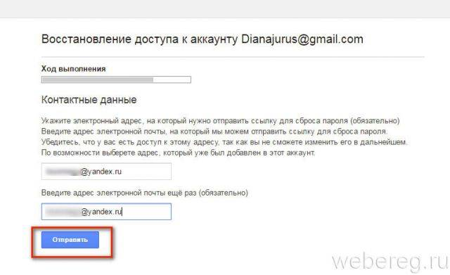 vost-parol-gmail-7-640x391.jpg