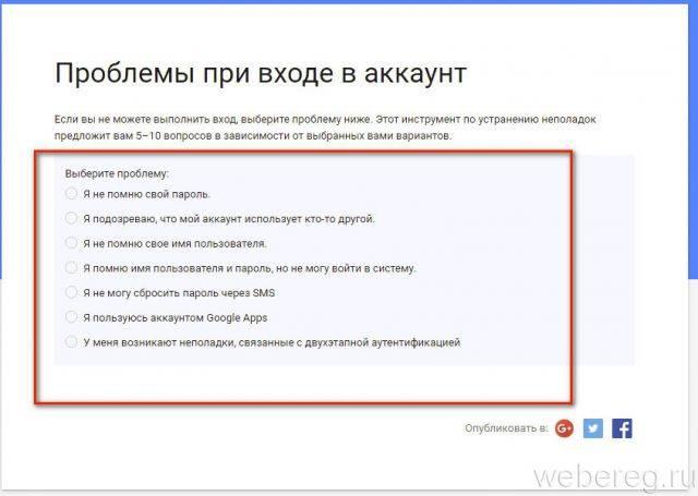 vost-parol-gmail-12-640x455.jpg