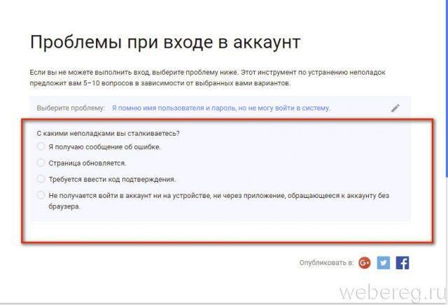 vost-parol-gmail-13-640x436.jpg