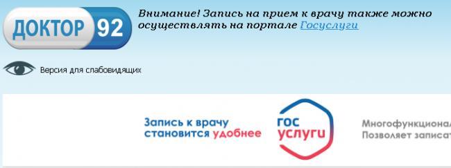 zapis-sevostopal.png