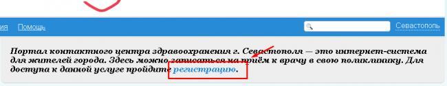 zapis-sevostopal2.png