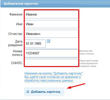 zapis-sevostopal5.png