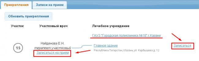 zapis-sevostopal7.png