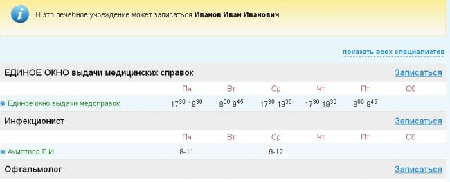 zapis-sevostopal9.png
