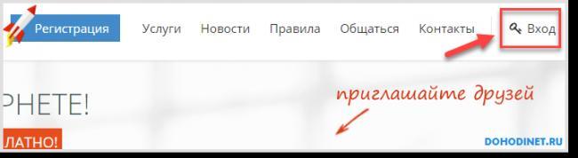 vhod-na-sajt-socbublic-com.png