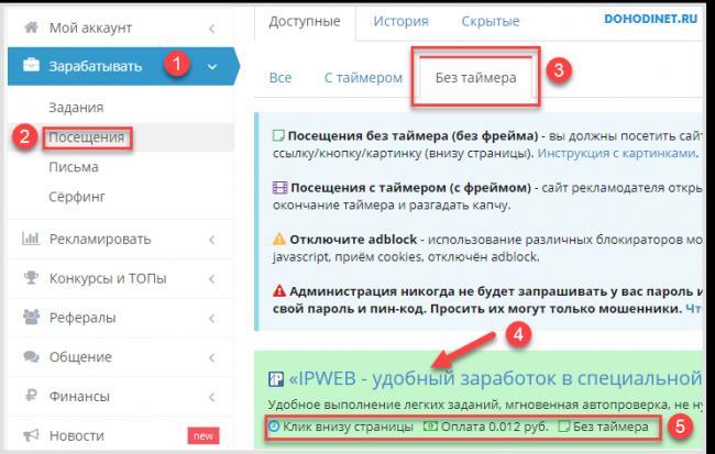 poseshcheniya-bez-tajmera.png