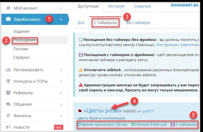 poseshcheniya-s-tajmerom.png