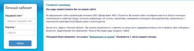 zhkh-sayt-tolyatti.jpg