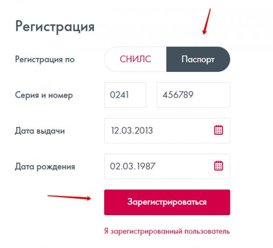 registratsiya-v-lk-lukojl-garant-po-pasportu.png