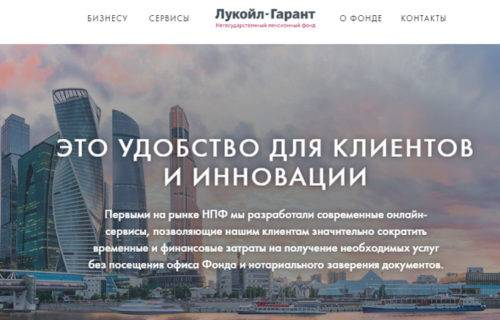 lukoyl-garant-lichnyiy-kabinet-500x320.jpg