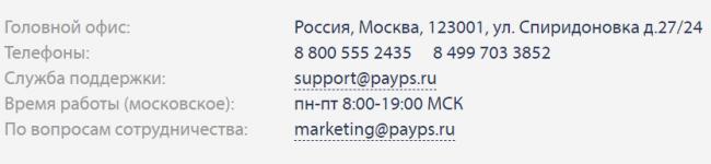 payps-kontakty.png