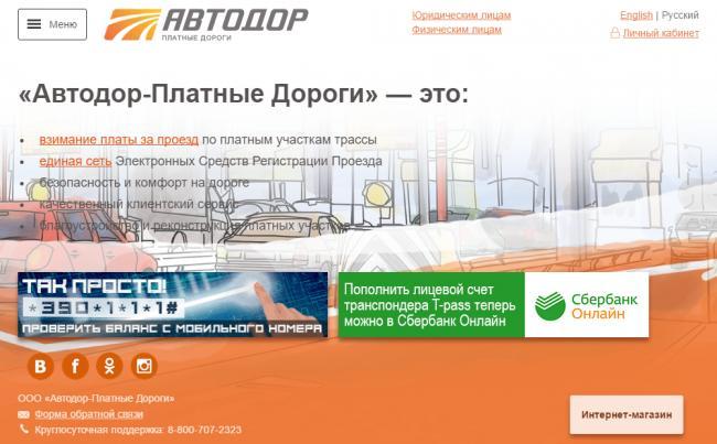 avtodor-site.png