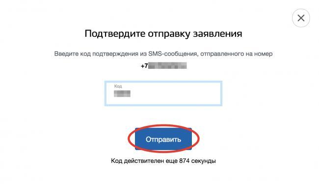 8-region-vybory-phone-sms.png
