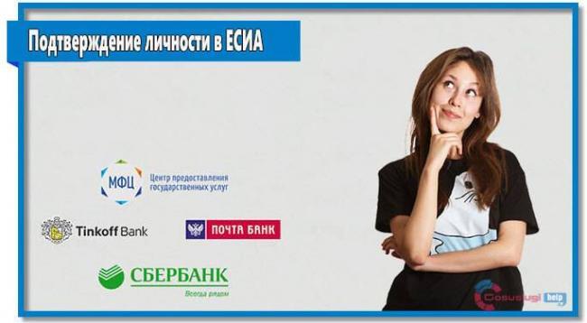 Подтверждение-личности-в-ЕСИА.jpg