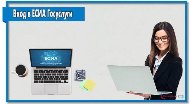 Вход-в-ЕСИА.jpg