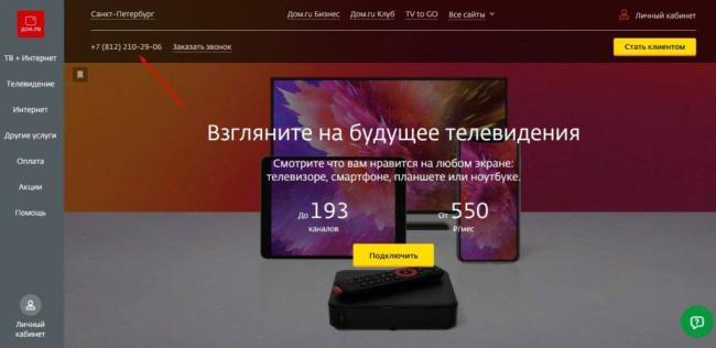 Nomer-podderzhki-klientov-1024x499.jpg