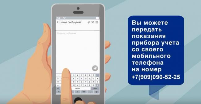 Новатэк-передача-показаний-по-СМС.jpg