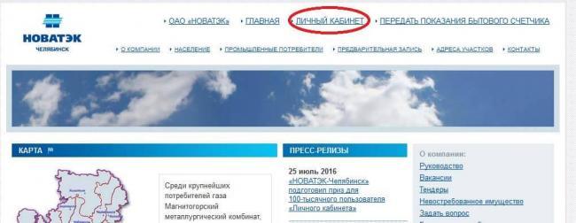 novatek-lichnyiy-kabinet.jpg