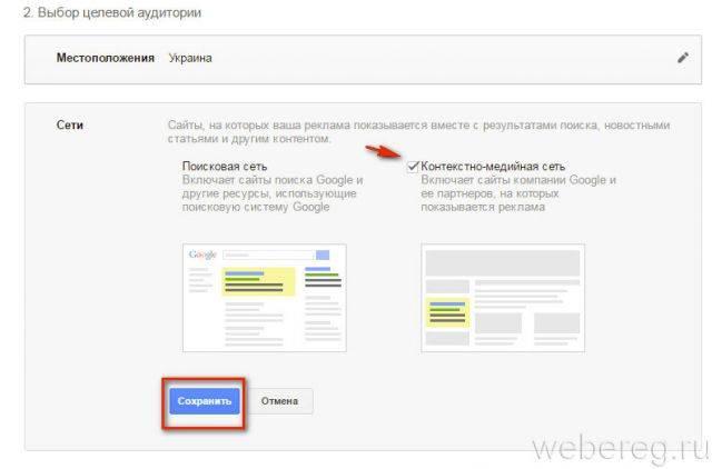 google-adwords-6-640x422.jpg