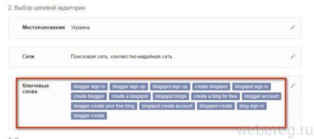 google-adwords-7-640x283.jpg
