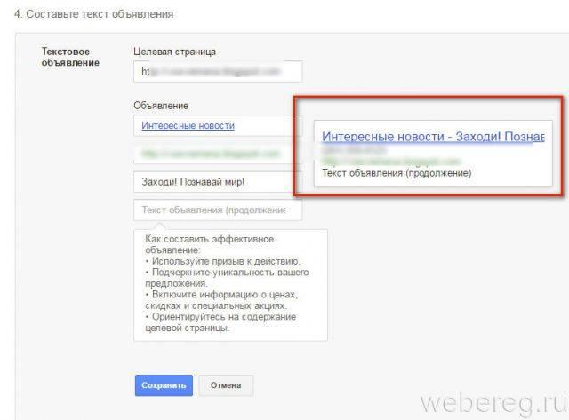 google-adwords-9-640x473.jpg