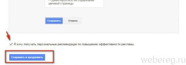 google-adwords-10-640x226.jpg