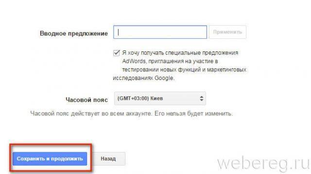 google-adwords-13-640x359.jpg